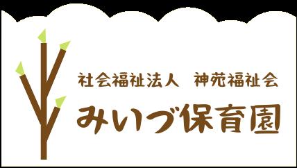 みいづ保育園